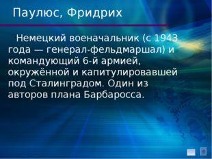 Сражения Второй мировой войны 300 Найдите ошибку и исправьте: На московском н