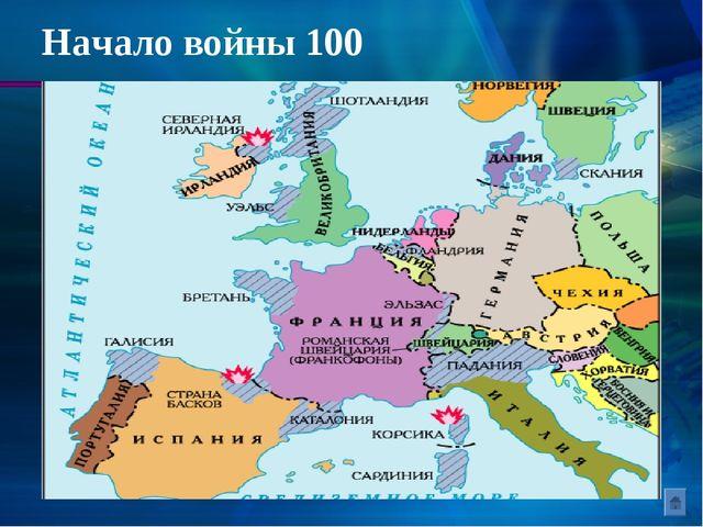 Военные операции 100 Расшифруйте ребус, название операции: Нормандская операция