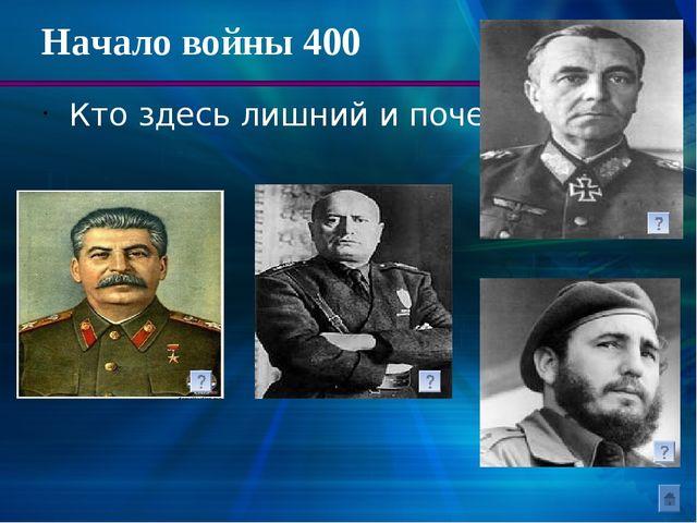 Начало войны 300 Документ. Г.К. Жуков о подготовке войск и штабов накануне во...