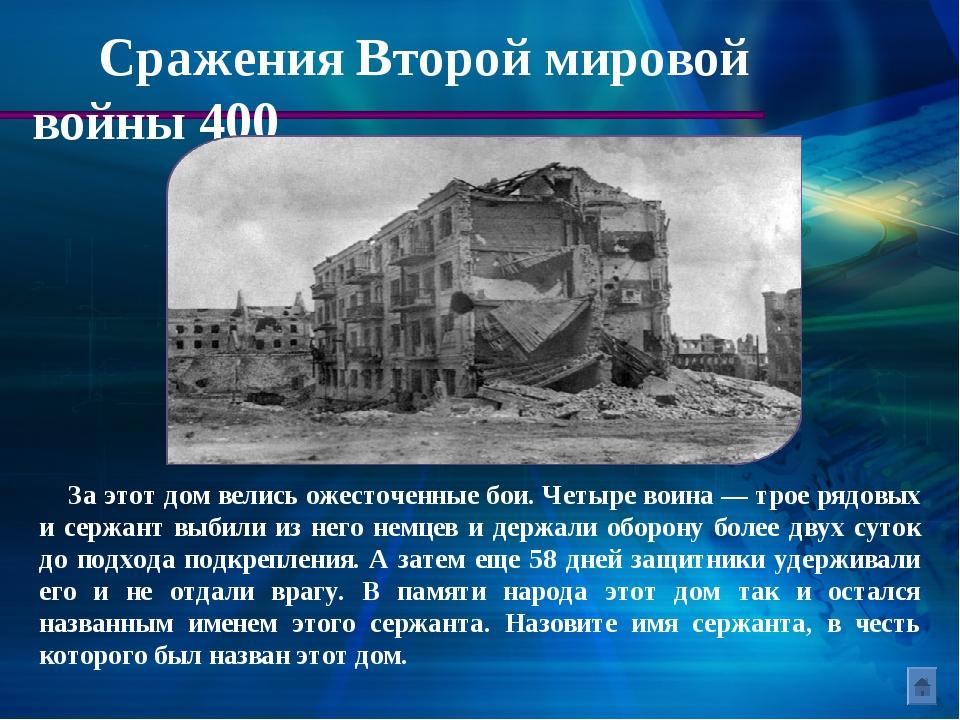 Города-герои 200 Определите в каком городе находятся памятники: Москва 2) Оде...