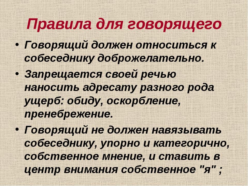 Правила для говорящего Говорящий должен относиться к собеседнику доброжелател...