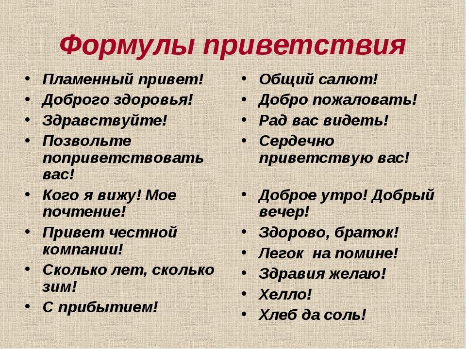 приветствие прощание поздравление в русском речевом этикете известная кампанией против