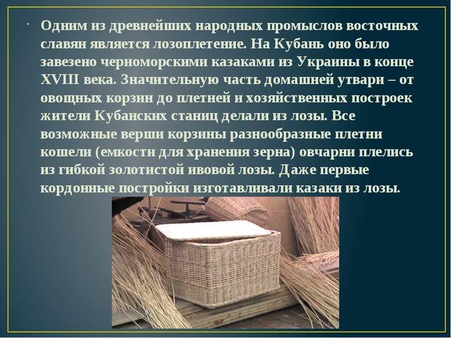 Одним из древнейших народных промыслов восточных славян является лозоплетение...