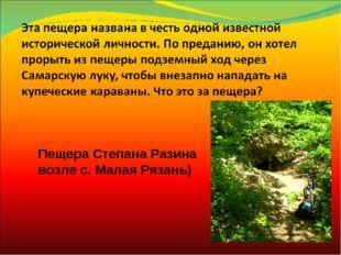 Пещера Степана Разина возле с. Малая Рязань)