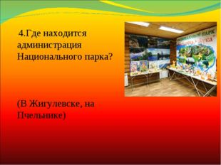 4.Где находится администрация Национального парка? (В Жигулевске, на Пчельни