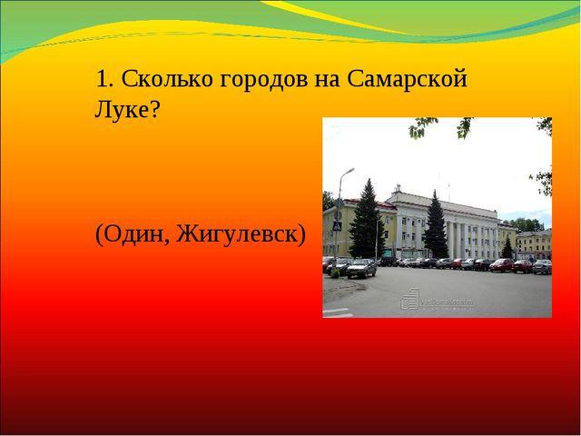 1.Сколько городов на Самарской Луке? (Один, Жигулевск)