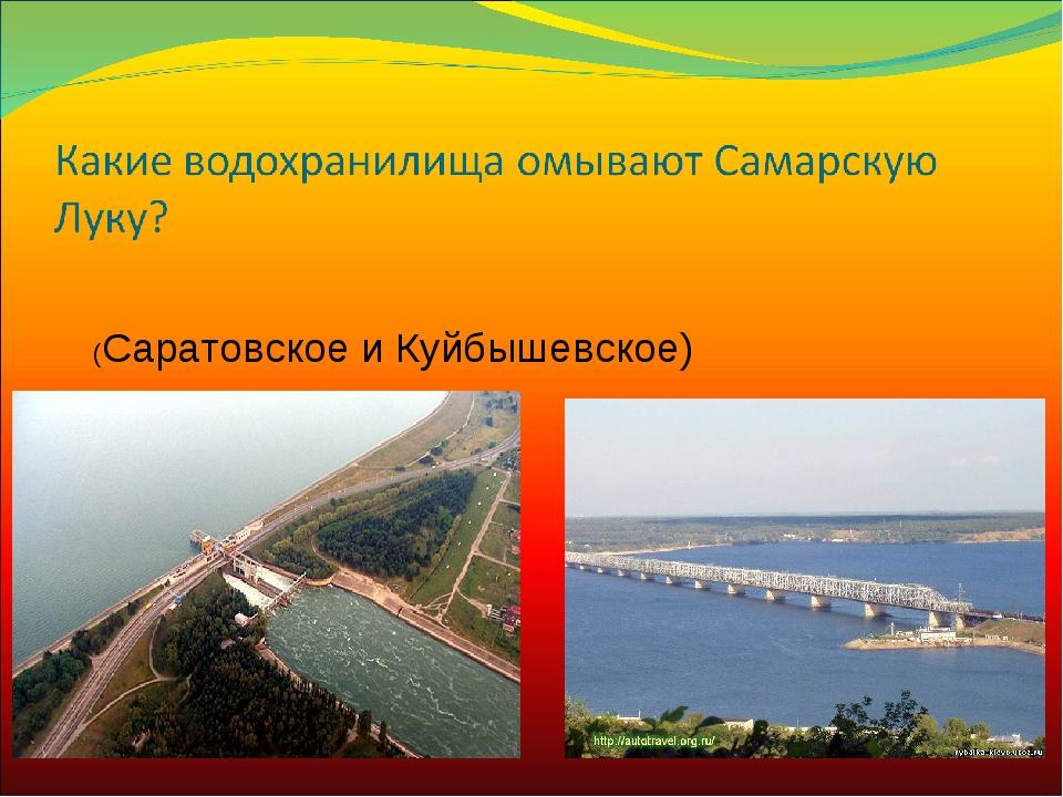 (Саратовское и Куйбышевское)