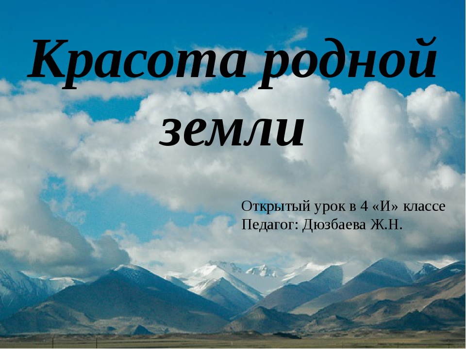 Презентация на тему красота земли