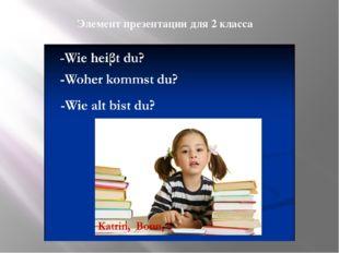 Элемент презентации для 2 класса