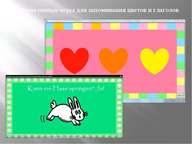 Интерактивные игры для запоминания цветов и глаголов