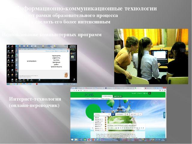 Информационно-коммуникационные технологии - Расширяют рамки образовательного...