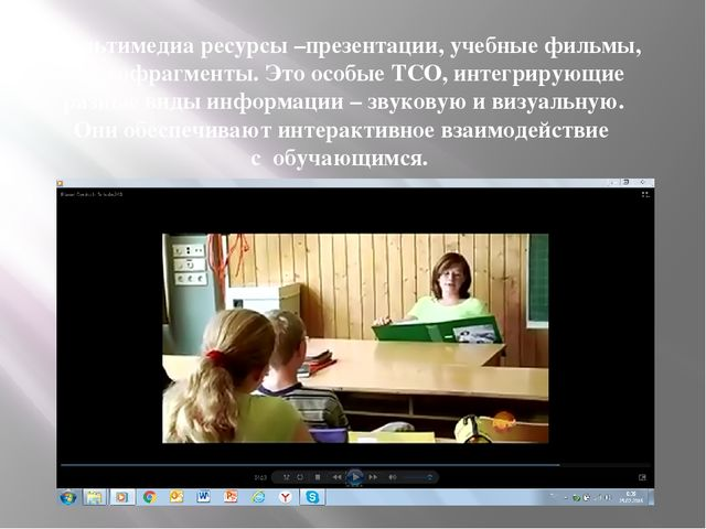 Мультимедиа ресурсы –презентации, учебные фильмы, видеофрагменты. Это особые...