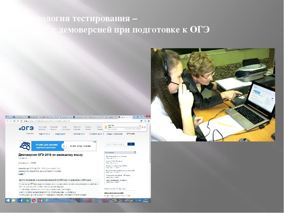 Технология тестирования – работа с демоверсией при подготовке к ОГЭ