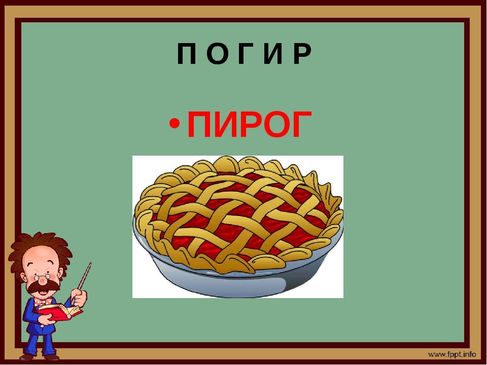 П О Г И Р ПИРОГ