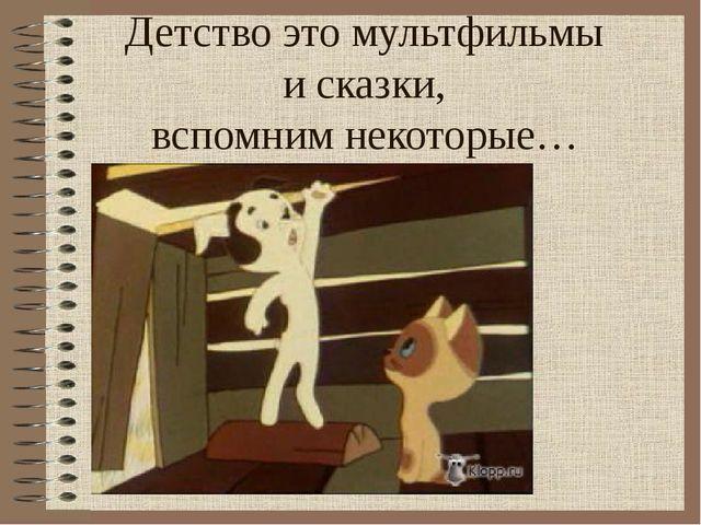 Детство это мультфильмы и сказки, вспомним некоторые…