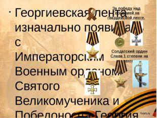 Георгиевская лента изначально появилась с Императорским Военным орденом Свят