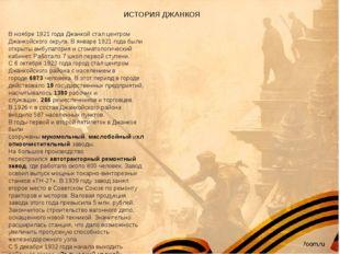 ИСТОРИЯ ДЖАНКОЯ В ноябре 1921 года Джанкой стал центром Джанкойского округа.