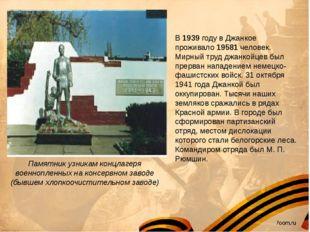 Памятник узникам концлагеря военнопленных на консервном заводе (бывшем хлопк
