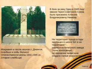 Монумент в честь воинов г. Джанкоя, погибших в годы Великой Отечественной во