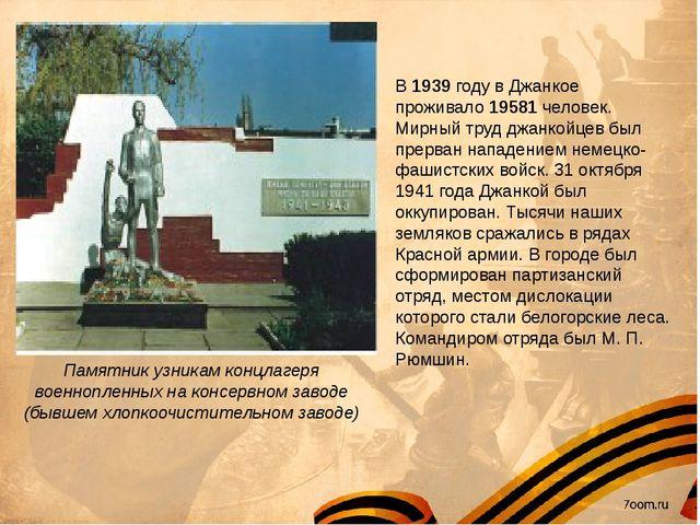 Памятник узникам концлагеря военнопленных на консервном заводе (бывшем хлопк...