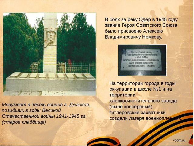 Монумент в честь воинов г. Джанкоя, погибших в годы Великой Отечественной во...