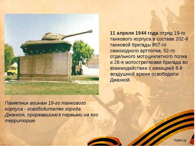 Памятник воинам 19-го танкового корпуса - освободителям города Джанкоя, прор...
