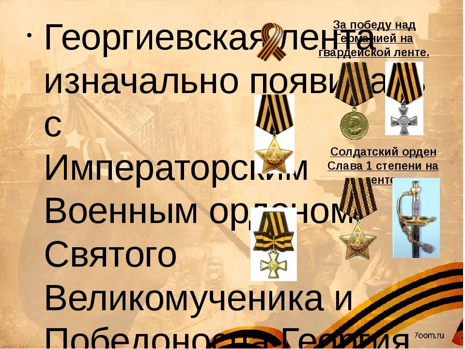 Георгиевская лента изначально появилась с Императорским Военным орденом Свят...