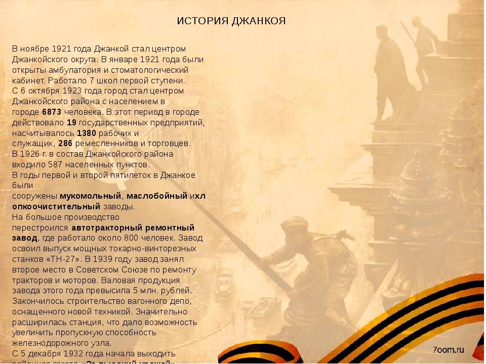 ИСТОРИЯ ДЖАНКОЯ В ноябре 1921 года Джанкой стал центром Джанкойского округа....