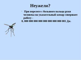 Неужели? При перелете с большого пальца руки человека на указательный комар с