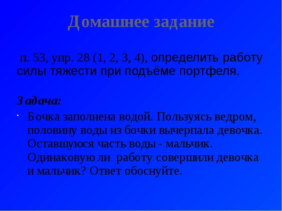 Домашнее задание п. 53, упр. 28 (1, 2, 3, 4), определить работу силы тяжести...