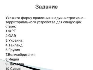 Укажите форму правления и административно – территориального устройства для с