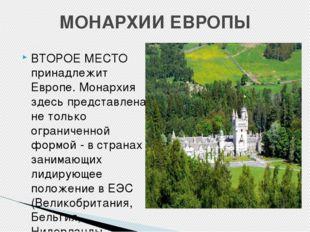 МОНАРХИИ ЕВРОПЫ ВТОРОЕ МЕСТО принадлежит Европе. Монархия здесь представлена