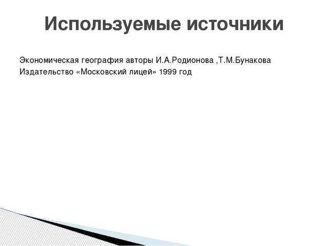 Экономическая география авторы И.А.Родионова ,Т.М.Бунакова Издательство «Моск...