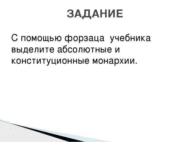 С помощью форзаца учебника выделите абсолютные и конституционные монархии. ЗА...