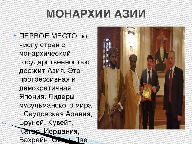 МОНАРХИИ АЗИИ ПЕРВОЕ МЕСТО по числу стран с монархической государственностью...