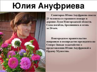 Юлия Ануфриева Санитарка Юлия Ануфриева спасла 23 человека в страшном пожаре