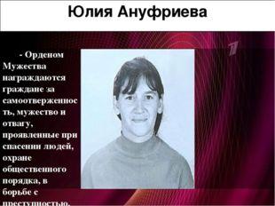 Юлия Ануфриева - Орденом Мужества награждаются граждане за самоотверженность,