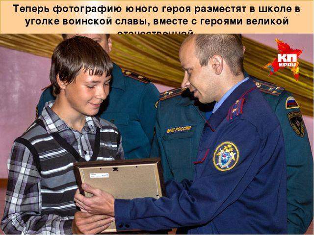 Теперь фотографию юного героя разместят в школе в уголке воинской славы, вмес...