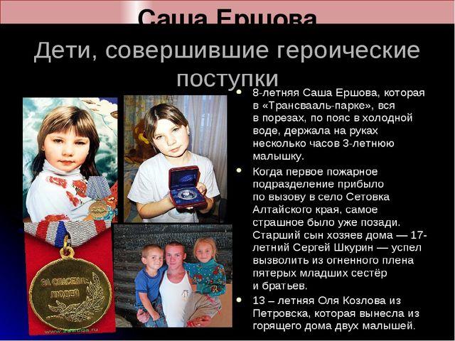 Саша Ершова