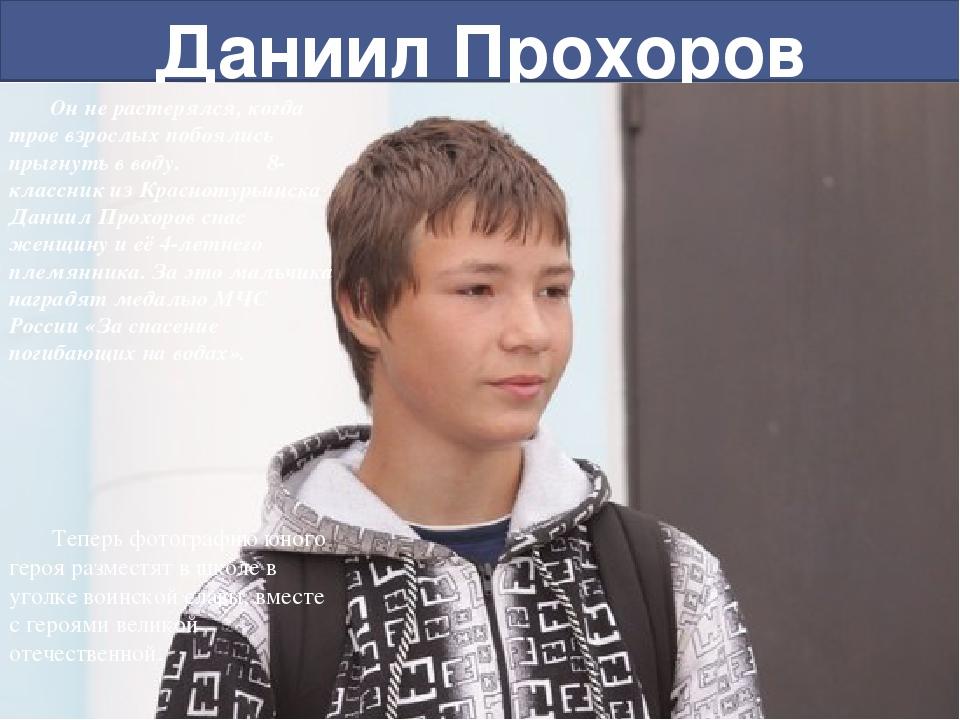 Даниил Прохоров Он не растерялся, когда трое взрослых побоялись прыгнуть в во...