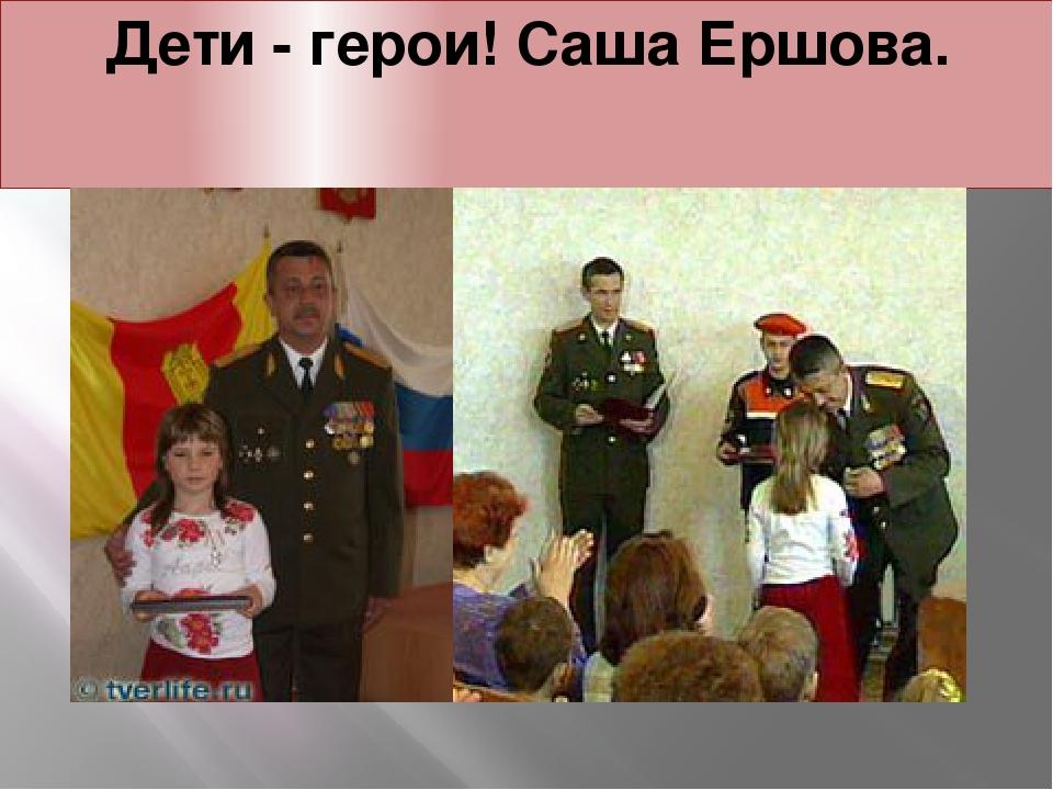 Дети - герои! Саша Ершова.