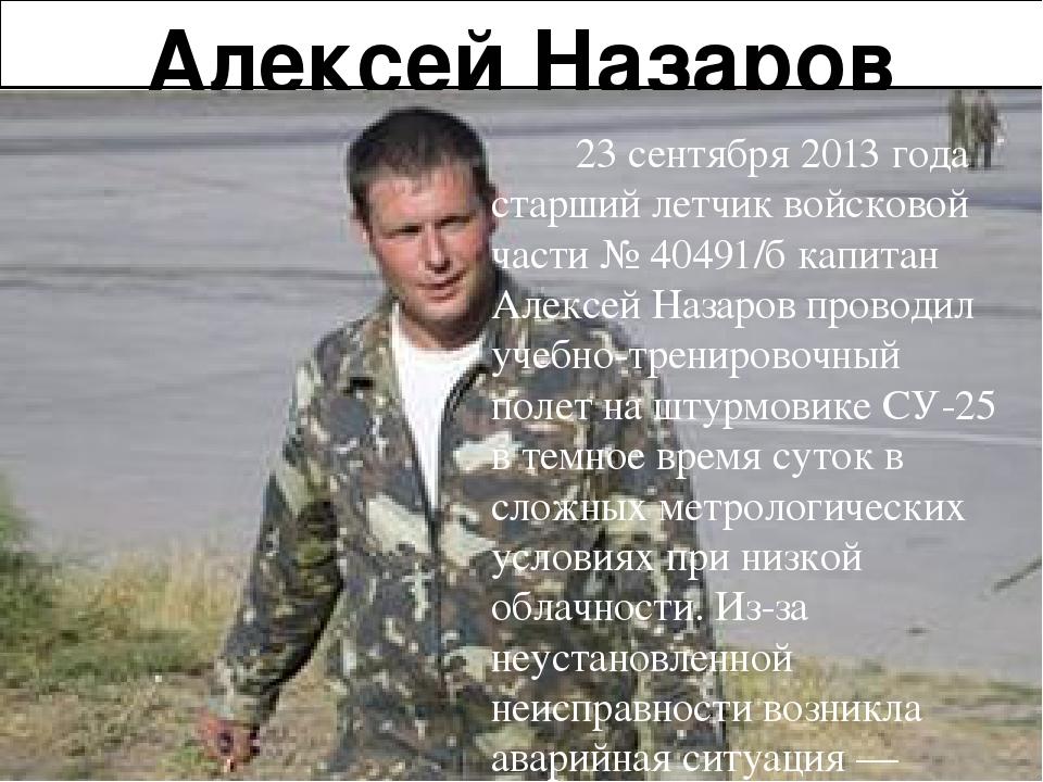 Алексей Назаров 23 сентября 2013 года старший летчик войсковой части № 40491/...