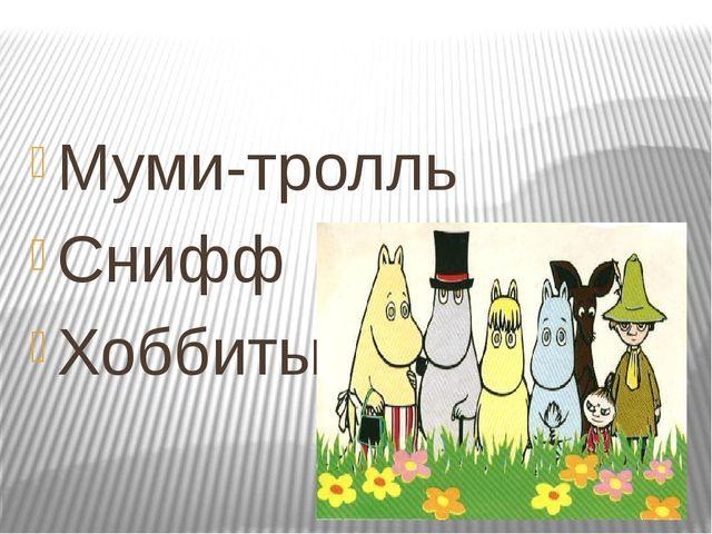 Муми-тролль Снифф Хоббиты