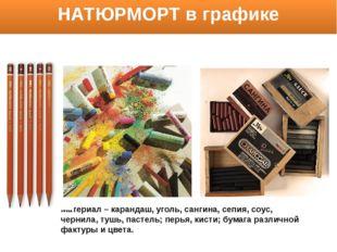 Материал – карандаш, уголь, сангина, сепия, соус, чернила, тушь, пастель; пер