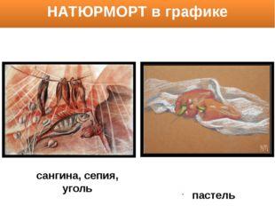 НАТЮРМОРТ в графике пастель сангина, сепия, уголь