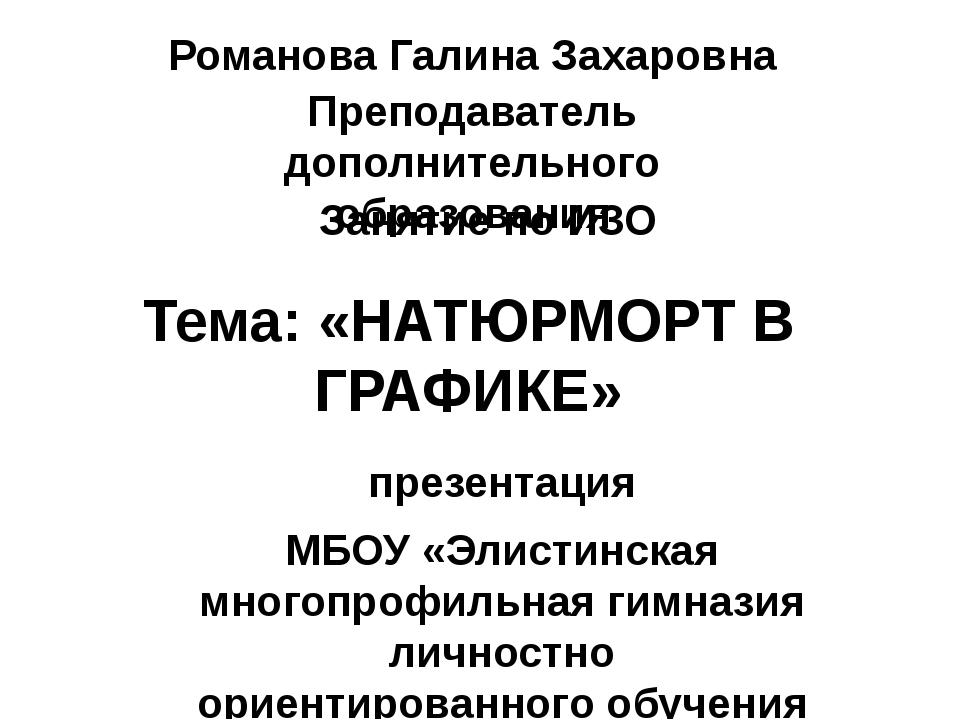 Романова Галина Захаровна Преподаватель дополнительного образования Тема: «НА...