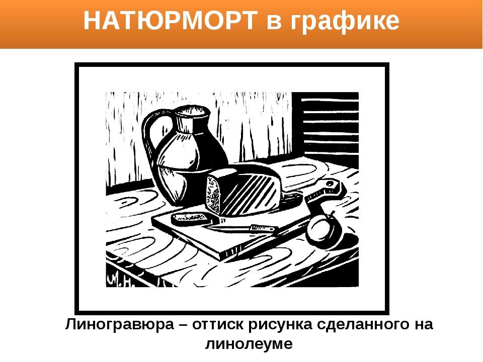 НАТЮРМОРТ в графике Линогравюра – оттиск рисунка сделанного на линолеуме