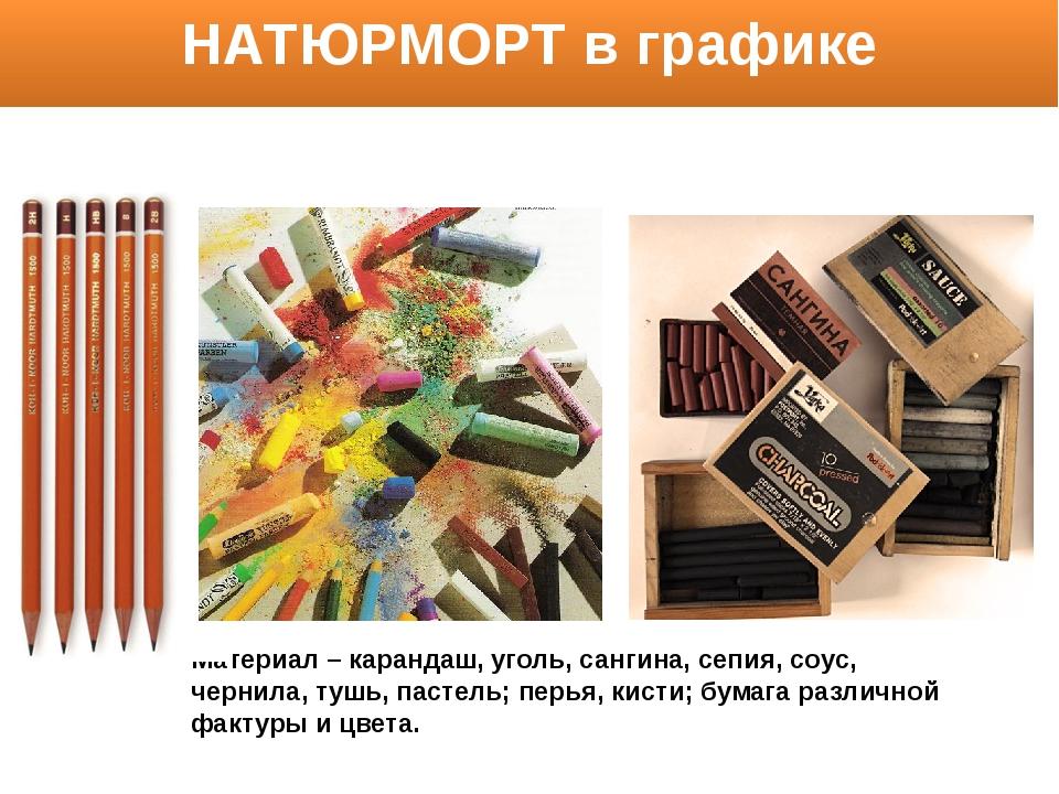 Материал – карандаш, уголь, сангина, сепия, соус, чернила, тушь, пастель; пер...