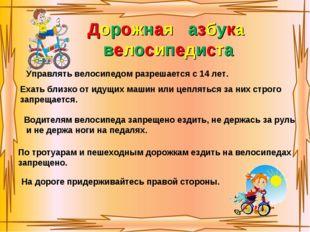Дорожная азбука велосипедиста Управлять велосипедом разрешается с 14 лет. Еха