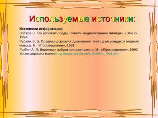 Источники информации: Волков В. Как избежать беды. Советы подполковника милиц